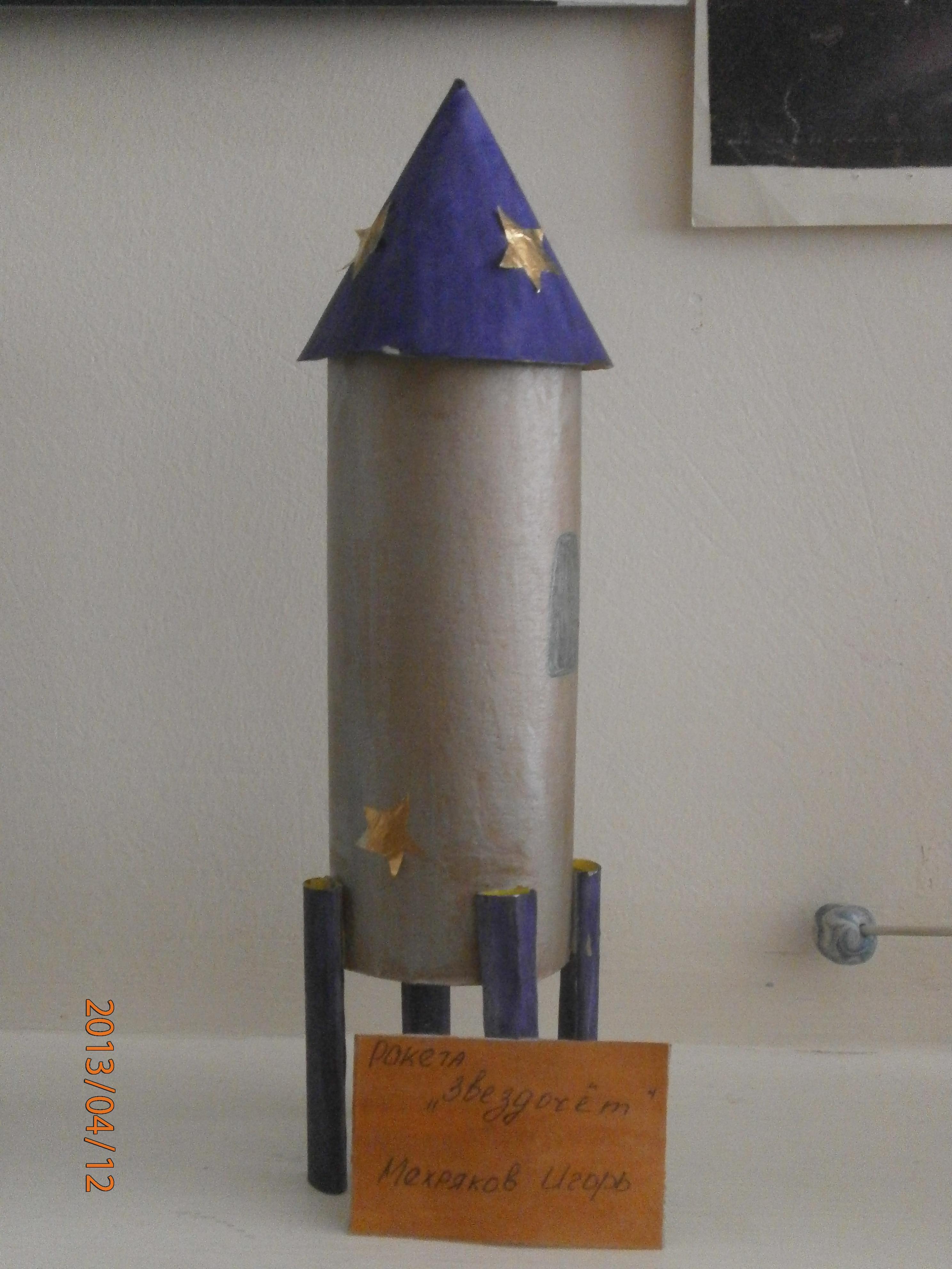 Аппликация ко Дню космонавтики. Старшая группа 61